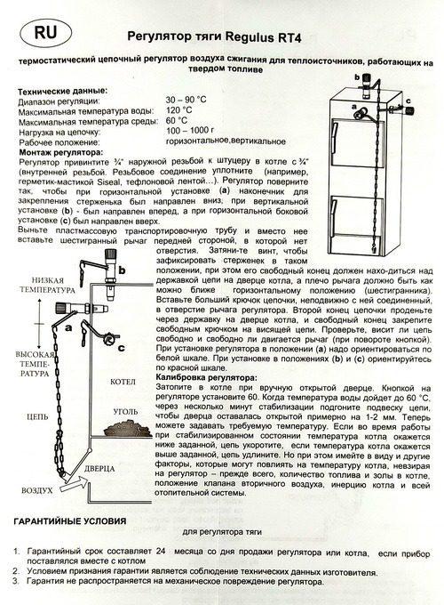 Механічний регулятор тяги Regulus RT4