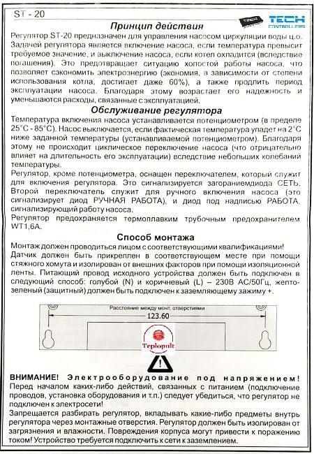 Автоматика ST-20 (на 1 насос ЦО)