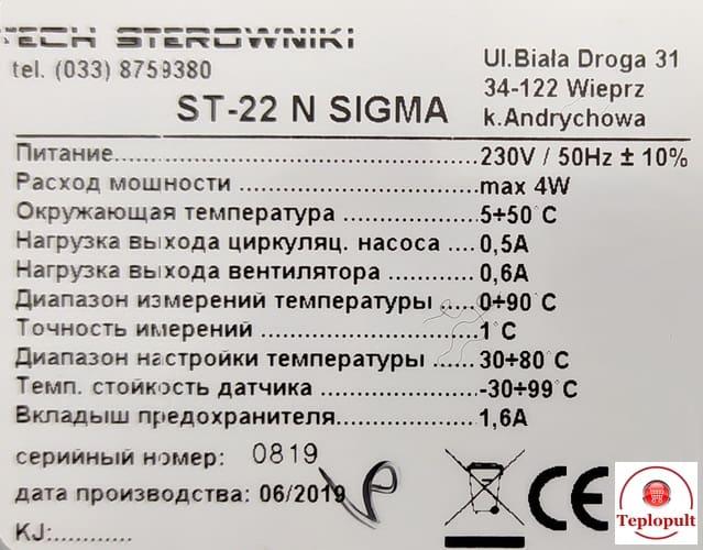 ST-22 N SIGMA