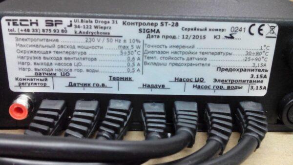 Контроллер TECH ST-28 [на 1вент. +1насос ЦО и насос ГВС]