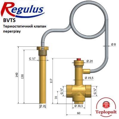 Термоклапан перегрева котла Regulus BVTS, 1300мм