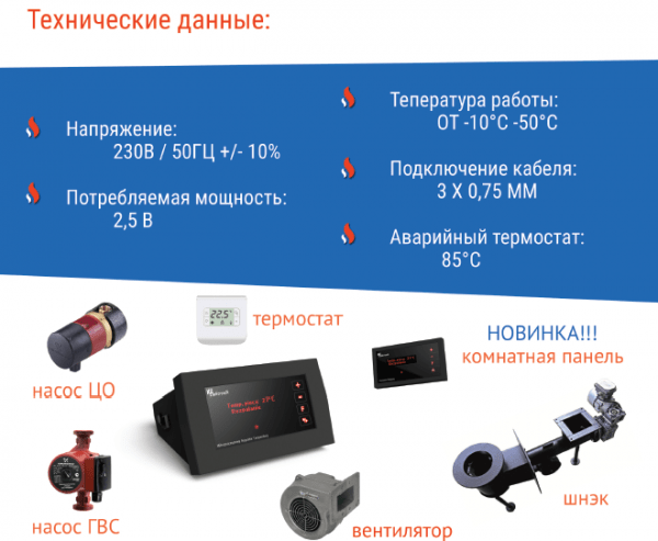 Контроллер KG Elektronik CS-18, SP-18z [на 1вент+шнек+..]