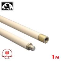 Ручка HANSA, секционная, гибкая, 1м