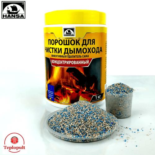 Спалювач сажі Hansa концентрований (банка, 1 кг)