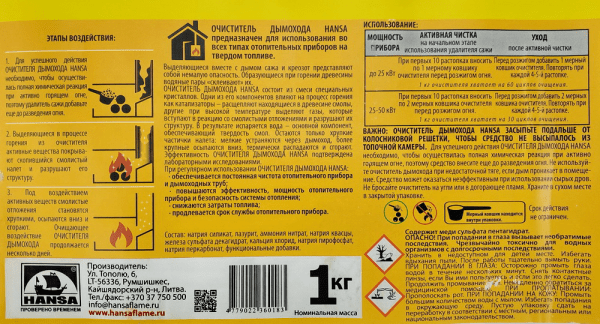 Очиститель дымохода -концентрат Hansa – 1 кг (банка)