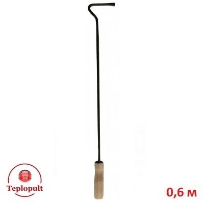 Кочерга металическая с деревянной ручкой. Длина 60 см