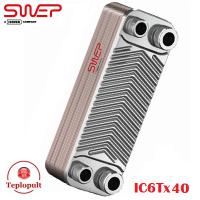 Tеплообменник пластинчастый SWEP IC6Tх40 (Швеция)