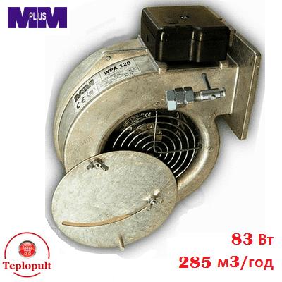 Вентилятор для котла WPA-120 Q