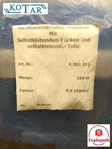 Демпферная лента для теплого пола (25 м)