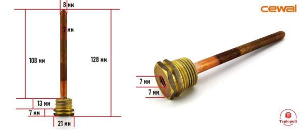 Колба погружная на 1 датчик (диаметр -7/8мм), 12см, 1/2″