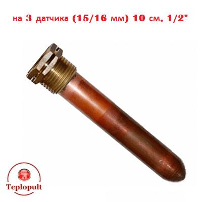 Гільза погружна для датчика (Ø-15/16мм) 10 см, 1/2″