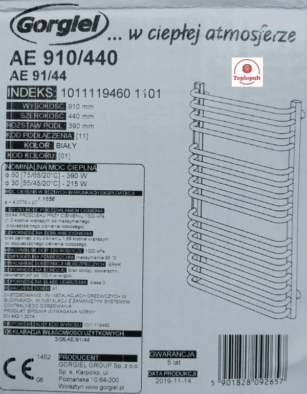 Сушка Gorgiel Europa AE – 91/44 – 16 ребер