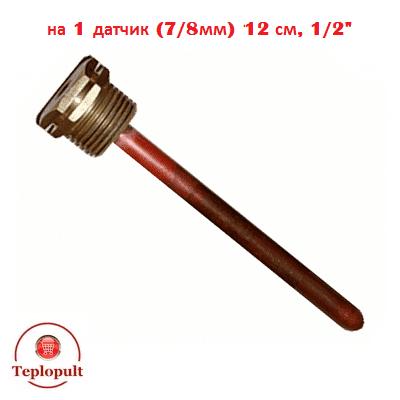 Гільза погружна для датчика (Ø-7/8мм) 12 см, 1/2″