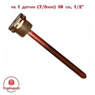 Колба погружная на 1 датчик (Ø-7/9мм) 10см, 1/2″