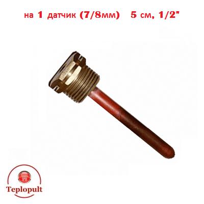 Гільза погружна для датчика (Ø-7/9мм) 5.8 см, 1/2″