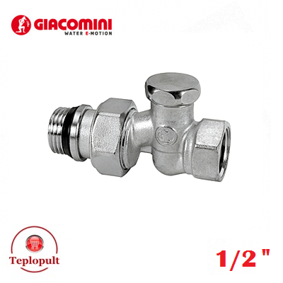 Клапан отсекающий Giacomini R17X033 (радиаторный), прямой