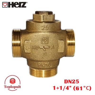 Термозмішуючий клапан HERZ TEPLOMIX DN25 1 1/4″ (61°С)