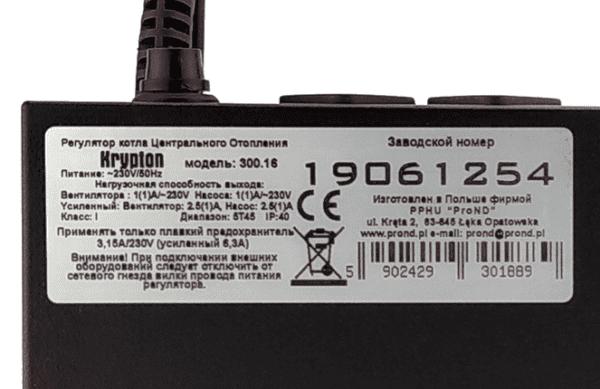 Автоматика для котла PROND KRYPTON 300 (на 1 насос + 1 вент)