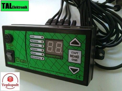 Автоматика TAL RT-22 (1насос+1 вент, вых. на датчик t дым.газов)
