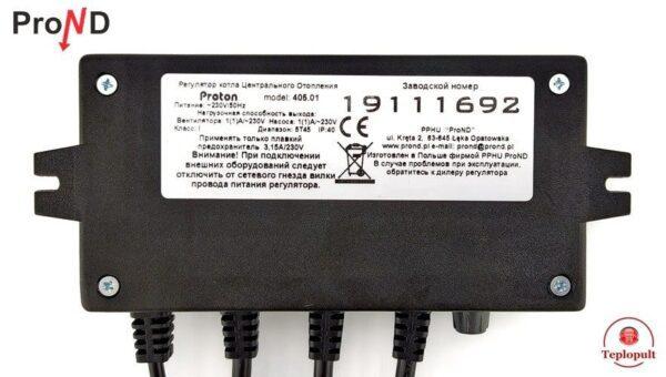 Автоматика для котла Prond Proton 405 [на 1вент. + 1насос]