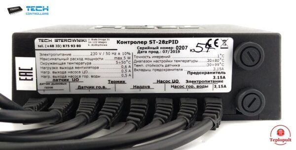 Контроллер TECH ST-28 zPID [на 1вент. +1насос ЦО +1насос ГВС +датчик газов]
