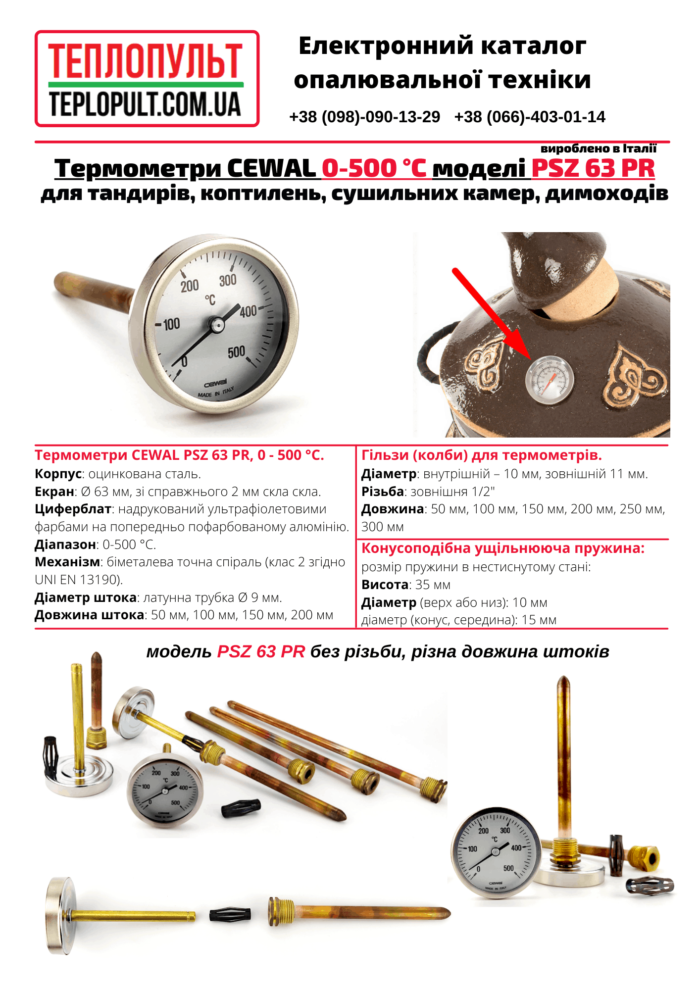 Термометри для тандирів, коптилень, сушильних печей, димоходів
